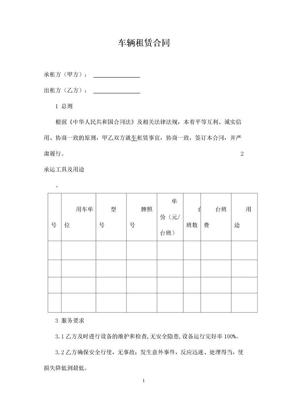 2018年车辆租赁合同 10.doc