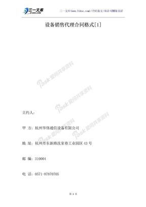 设备销售代理合同格式[1].docx