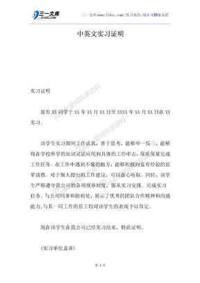 中英文实习证明.docx