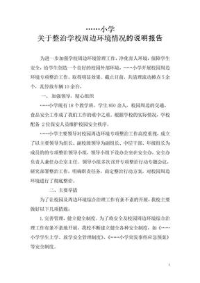 小学周边环境整治说明报告.docx