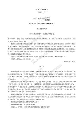 SD128—87土工试验规程.doc