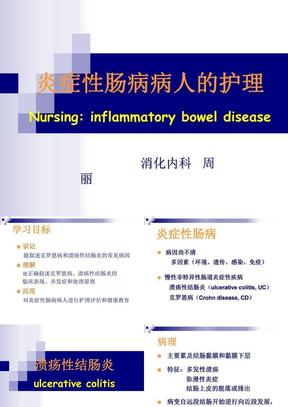 炎症性肠病护理PPT课件.ppt