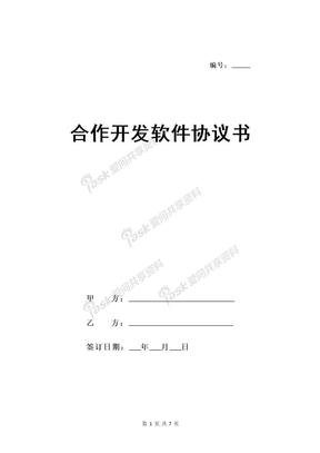 合作开发软件协议书新版.docx