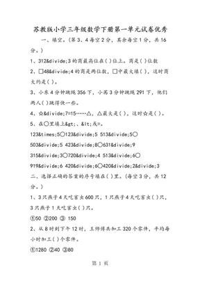 苏教版小学三年级数学下册第一单元试卷优秀.doc