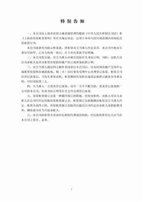 上海市房屋租赁合同.doc