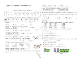 2017-2018新版人教版七年级数学上册期末测试题及答案.doc