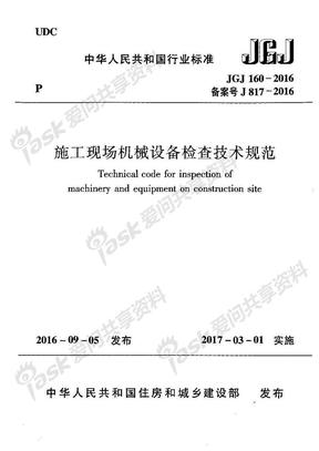 JGJ160-2016 施工现场机械设备检查技术规范.pdf