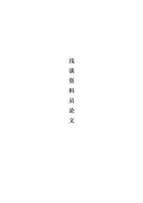 浅论资料员论文.docx.docx