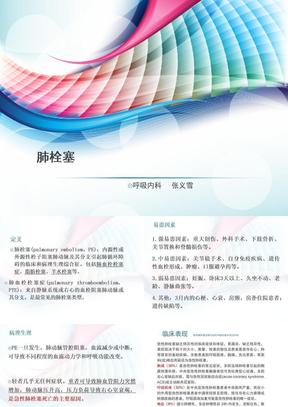 2018肺栓塞指南解读.ppt