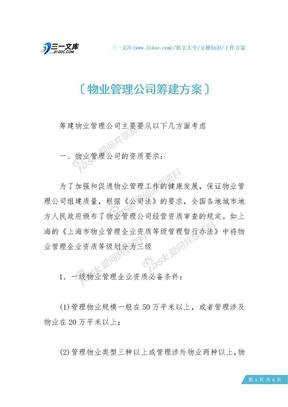 物业管理公司筹建方案.docx