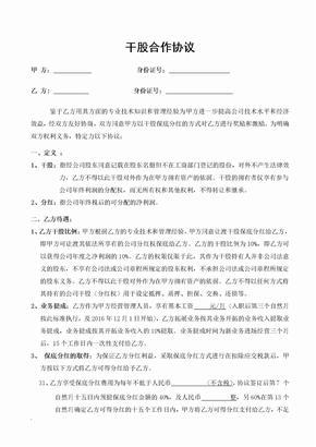 干股入股合作协议书Word.doc