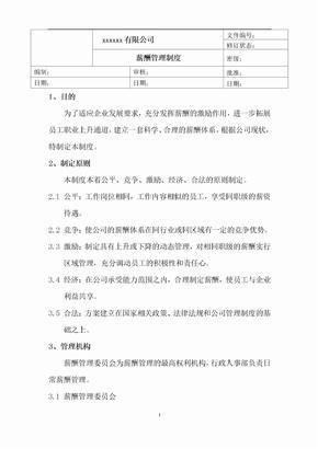制造业薪酬管理制度(现代HR).doc