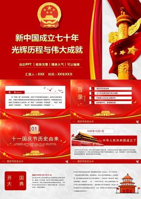 (完整版)新中国成立七十年光辉历程与伟大成就党课PPT模板.pptx