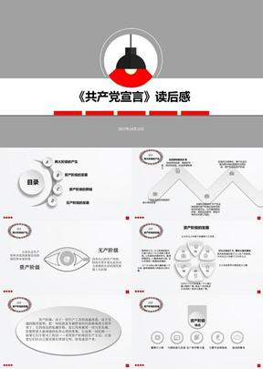 《共产党宣言》读后感(修改版).ppt