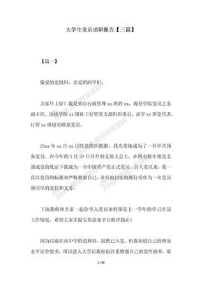2018年大学生党员述职报告【三篇】.docx