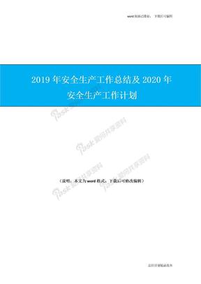 2019年安全生产工作总结及2020年安全生产工作计划.doc
