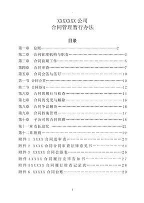 XXXXXXX公司合同管理办法.docx