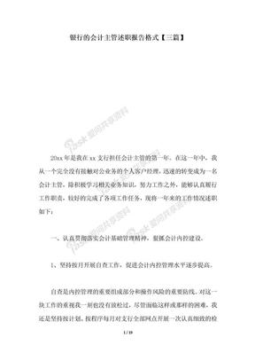 2018年银行的会计主管述职报告格式【三篇】.docx