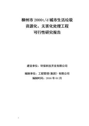 柳州市2000td城市生活垃圾资源化、无害化处理工程可行性研究报告.doc