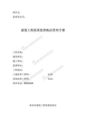 建筑工程质量监督执法管理手册.doc