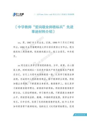 """中学教师""""爱岗敬业师德标兵""""先进事迹材料介绍.docx"""