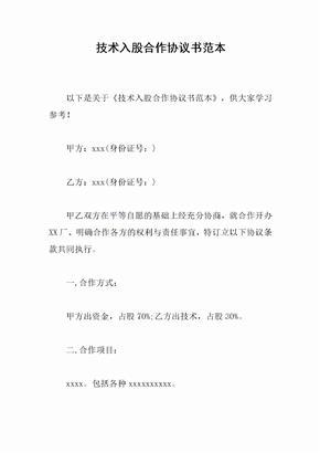 技术入股合作协议书范本.docx