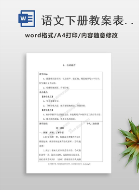 部编版二年级语文下册教案表格版.doc