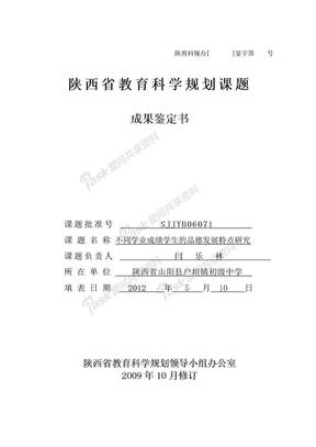 陕西省教育科学规划课题成果鉴定书(修改版).doc