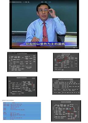 《温病学》刘景源讲课大纲20181106.pptx
