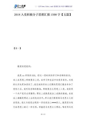 2018入党积极分子思想汇报1500字【五篇】.docx
