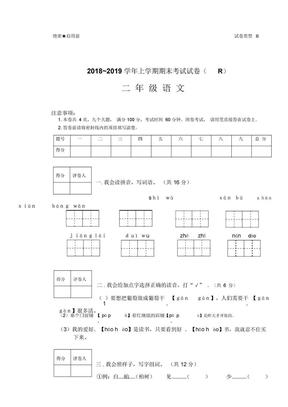 部编版二年级上册语文期末考试卷.docx.docx