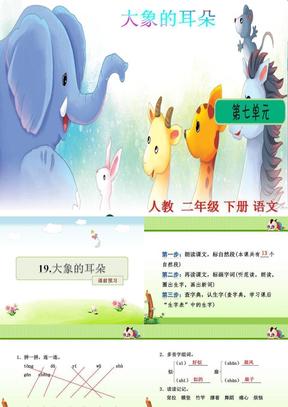 《大象的耳朵》公开课课件.ppt