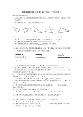 苏教版数学-四年级下册-第三单元三角形练习.docx