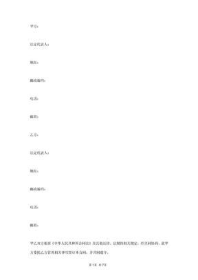 委托管理合同协议书范本.docx