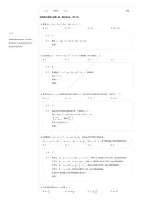 2018~2019学年北京东城区北京市东直门中学高一上学期期中数学试卷答案.pdf