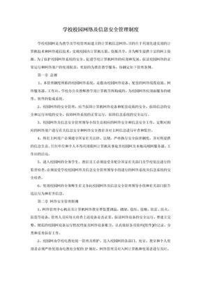 意识形态之学校校园网络及信息安全管理制度.doc