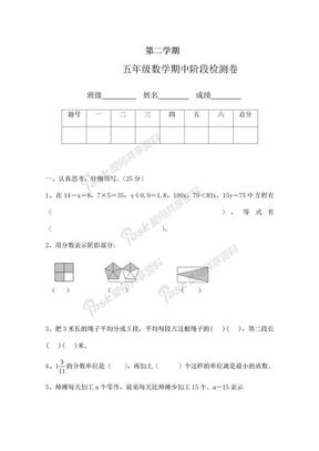 2019-2020年最新苏教版五年级数学下册期中试卷最新版.docx