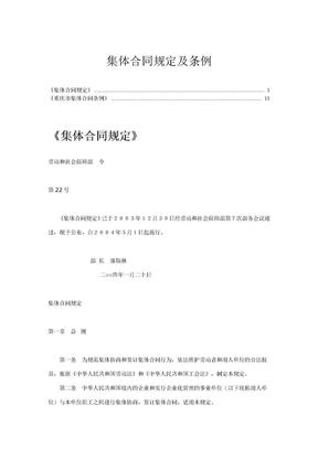 集体合同规定及条例.doc