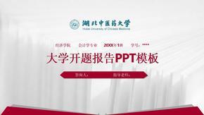 湖北中医药大学PPT模板.pptx