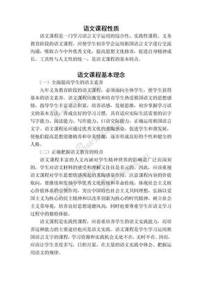 语文课程性质.doc