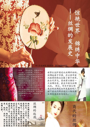 中国丝绸的发展.ppt