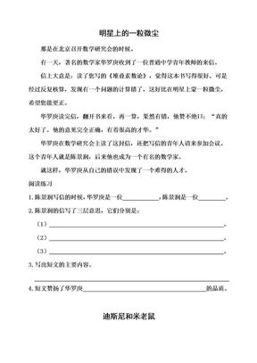 小学语文阅读训练80篇六年级.doc
