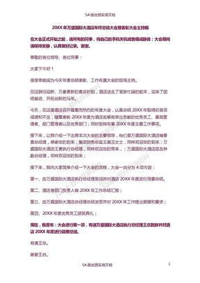 【5A文】国际大酒店年终总结大会暨表彰大会主持稿.doc