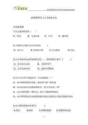 浙教版科学七年级上第三章习题29 3.4.2地壳变动和火山地震-火山.docx