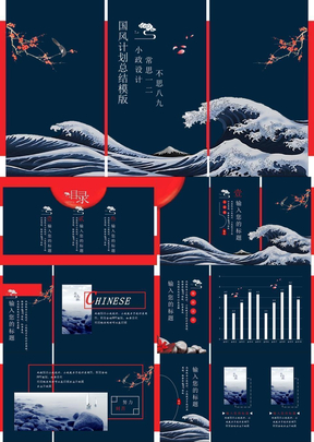 红蓝国风古典商务计划总结通用模版.ppt