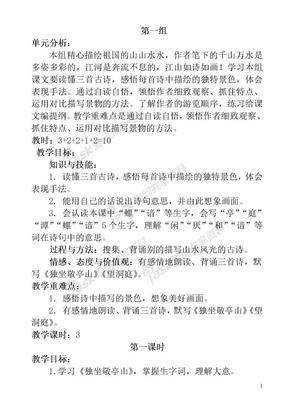 人教版小学语文四年级下册教学设计全册 (1).doc