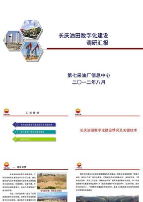 长庆油田数字化建设调研多媒体.ppt