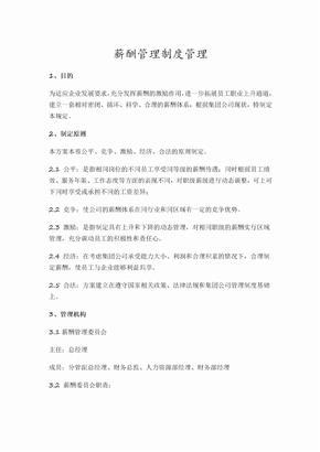 公司薪酬管理制度(范本).docx