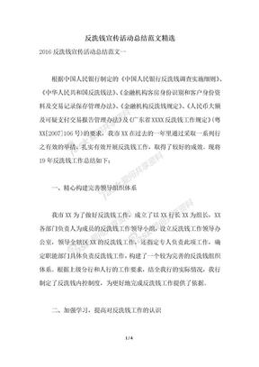 2018年反洗钱宣传活动总结范文精选.docx