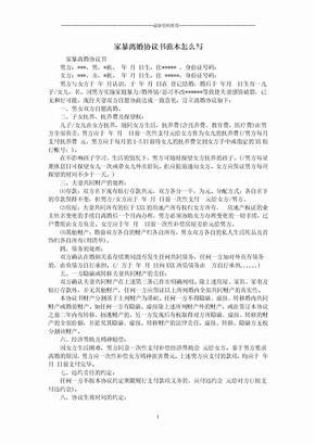 家暴离婚协议书范本怎么写精编版.doc